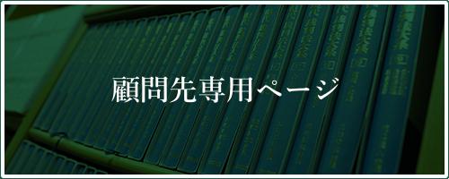 顧問先専用ページ