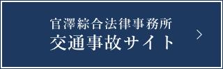 官澤綜合法律事務所 交通事故サイト