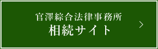 官澤綜合法律事務所 相続サイト