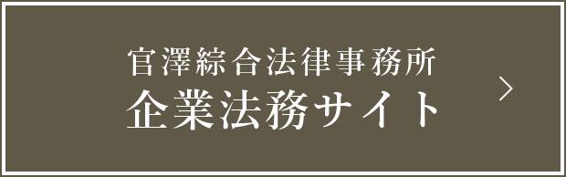 官澤綜合法律事務所 企業法務サイト