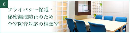 プライバシー保護・秘密漏洩防止のため全室防音対応の相談室