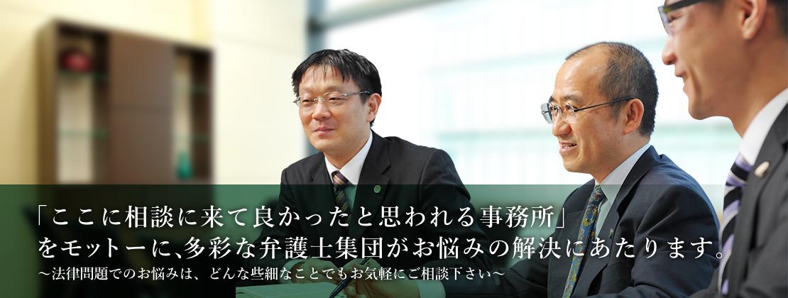 「ここに相談に来て良かったと思われる事務所」をモットーに、仙台の多彩な弁護士集団がお悩みの解決にあたります。~仙台で法律問題でのお悩みの方は、仙台の弁護士、官澤綜合法律事務所までご相談下さい~